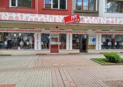 брандиране на магазин на РРТ