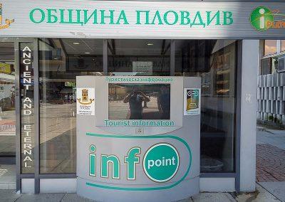 брандиране на инфо-точка, община Пловдив