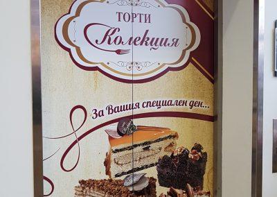 Торти Колекция, МОЛ Марково тепе, Пловдив